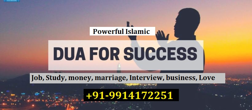 Powerful Islamic Dua For Success and Victory   +91