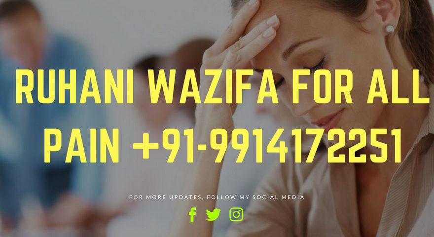 Dua For Pain Relief In Islam | +91-9914172251 | Best Muslim